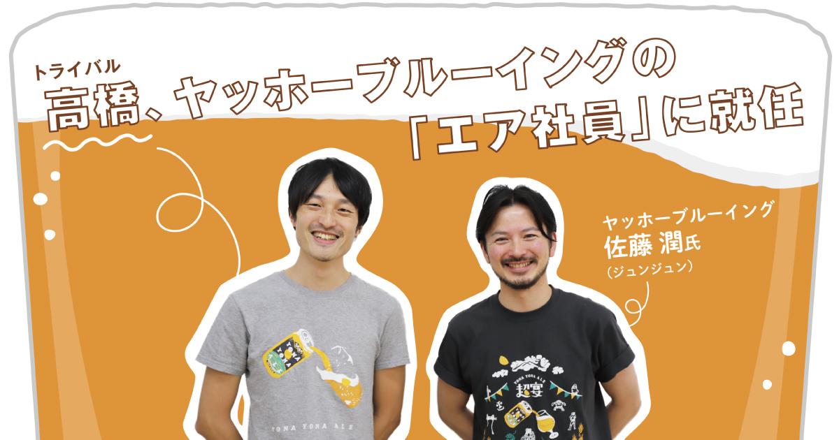 トライバルメディアハウスの高橋遼さんがヤッホーブルーイングの「エア社員」に就任!