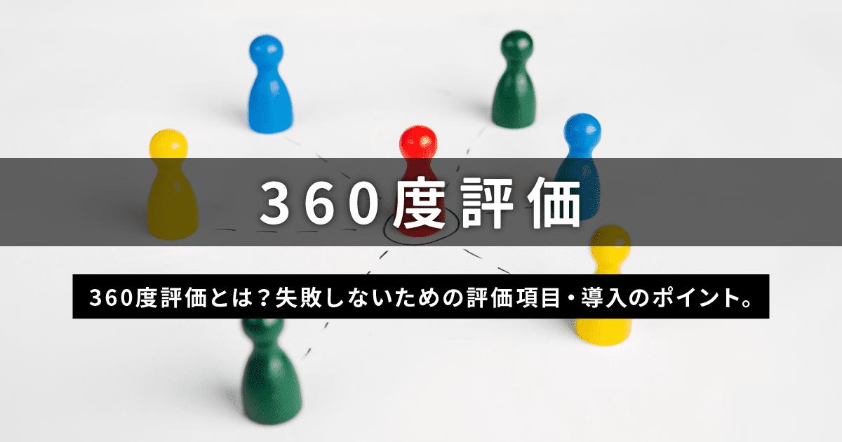 360度評価とは?失敗しないための評価項目・導入のポイント。