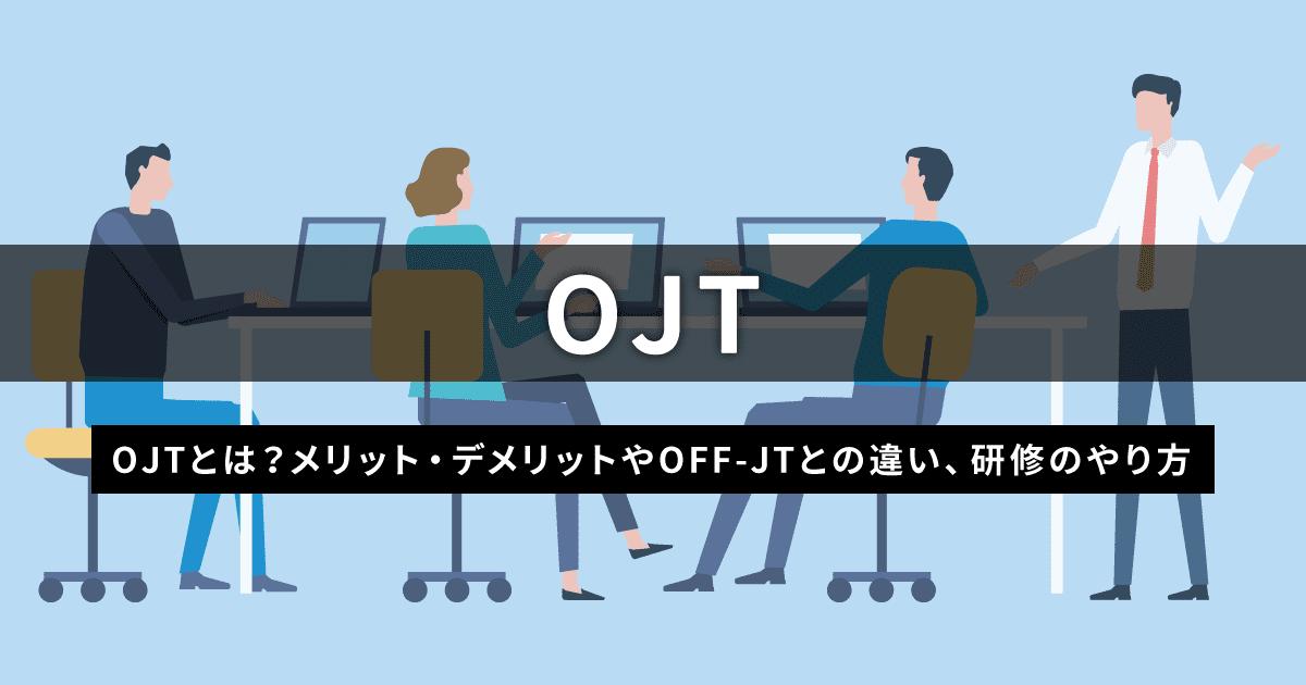 OJTとは?メリット・デメリットやOFF-JTとの違い、研修のやり方