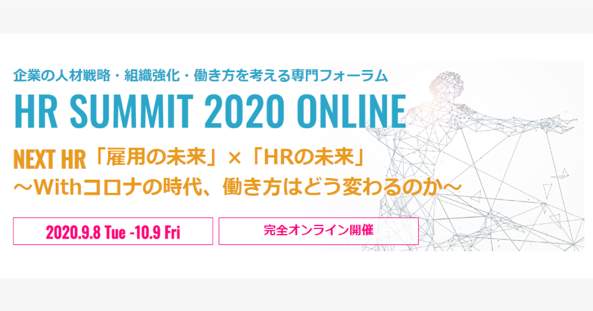 ProFuture株式会社が「HRサミット2020/HRテクノロジーサミット2020【ONLINE】」 の開催を発表!