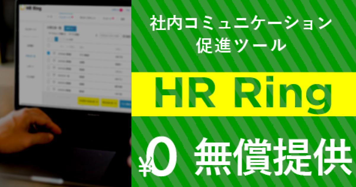 カケハシ スカイソリューションズ、社内コミュニケーション促進ツール『HR Ring』を7月末まで無償提供!