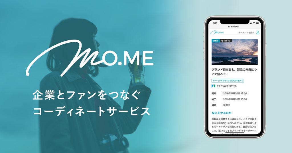 トライバルメディアハウスから価値観を軸に企業とファンをつなぐコーディネートサービス「MO.ME」がリリース!