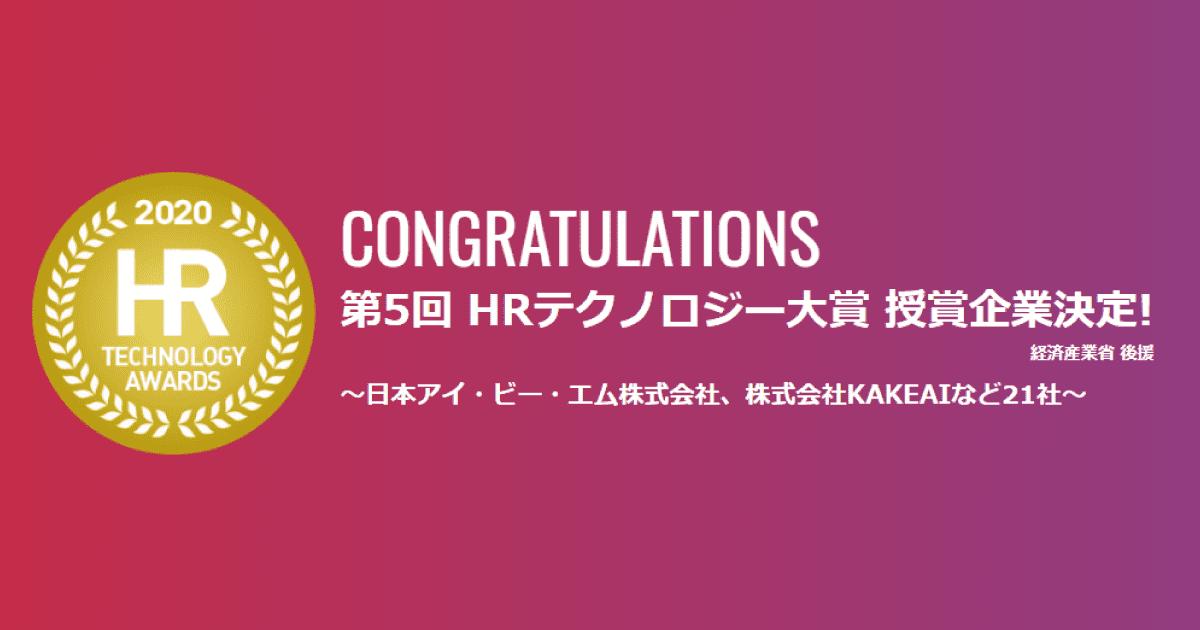 ProFuture株式会社が、経済産業省後援による「第5回 HRテクノロジー大賞」の授賞企業を発表