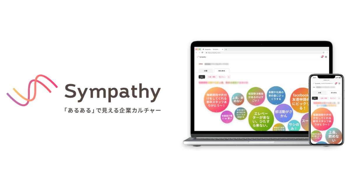 トライバルメディアハウスが「あるある」で企業と個人をマッチングする 採用サポートサービス「Sympathy(シンパシ)」β版をローンチ、9月末まで無償提供
