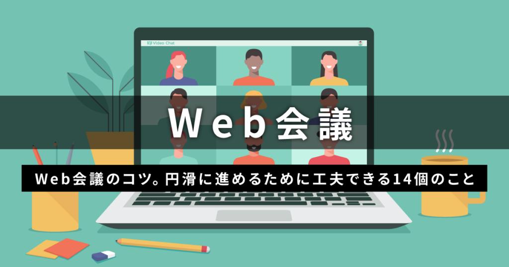 Web会議のコツ