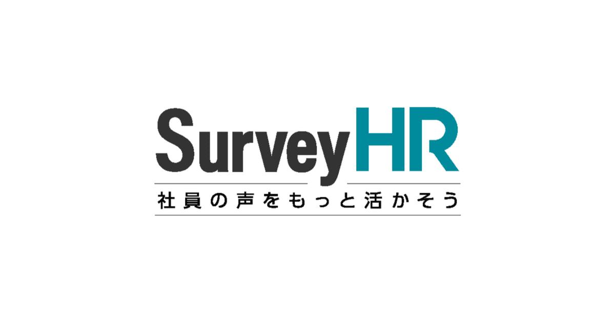 ProFutureが利用料無料の人事調査クラウド「SurveyHR」の提供を開始。合わせて組織学会とHR総研が共同で行う『組織調査2020』を実施