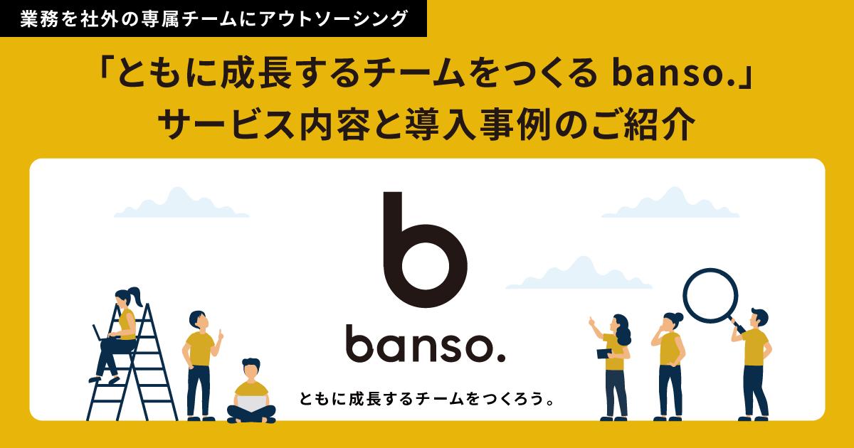 【ウェビナー開催】「ともに成長するチームをつくる banso.」サービス内容と導入事例のご紹介
