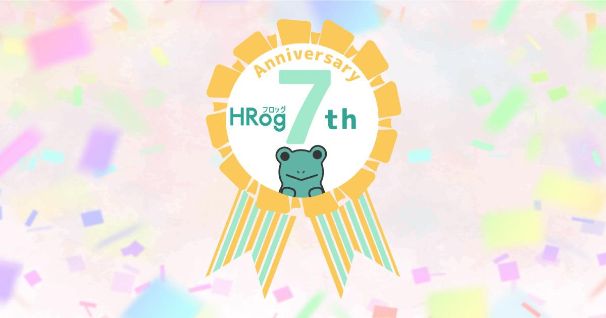 株式会社ゴーリスト、人材業界の一歩先を照らすメディア「HRog(フロッグ)」の7周年を記念し、特設ページをオープン!
