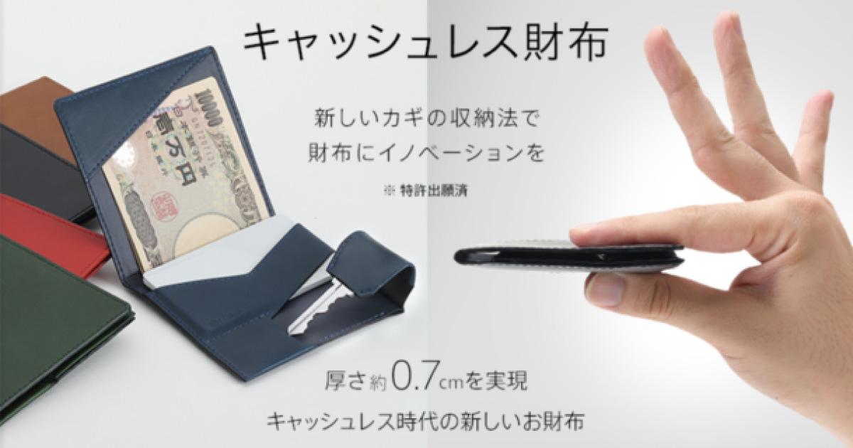 バリューイノベーション株式会社が「キャッシュレス財布 abrAsus」など人気シリーズ3商品を同時発売