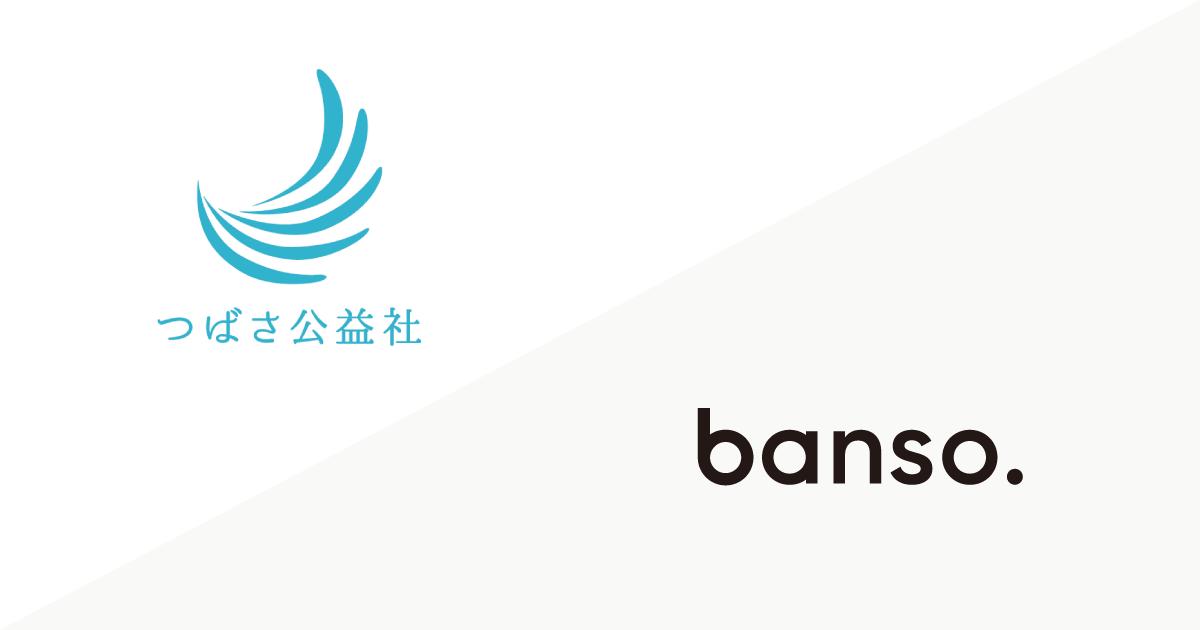 株式会社つばさ公益社様に、banso.をご導入いただきました