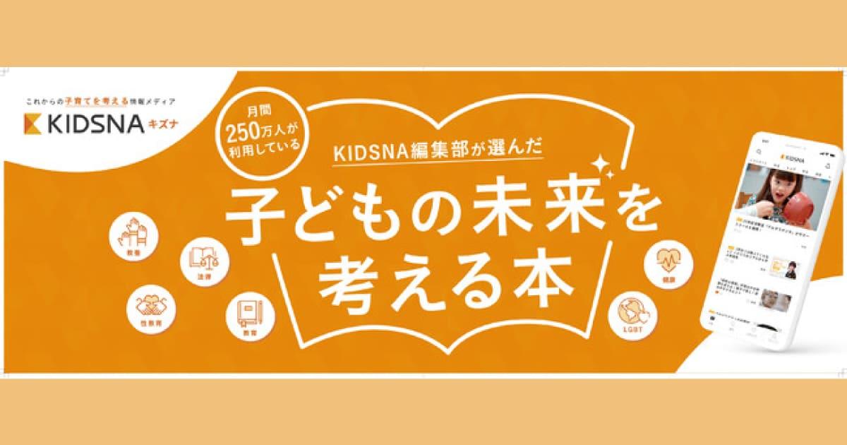 株式会社ネクストビートの子育て情報メディア「KIDSNA」が日本出版販売とコラボ。ブックフェア「子どもの未来を考える本」を全国の書店で開催