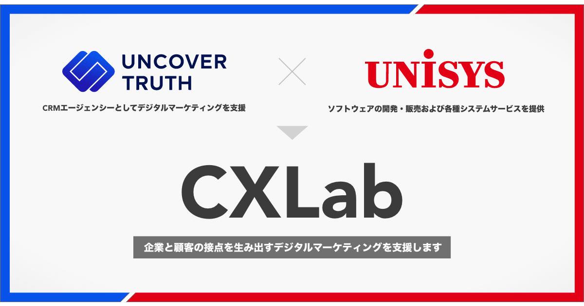 株式会社UNCOVER TRUTHが、日本ユニシスと協業で企業と顧客の新たな接点や体験の創出&最適化支援を開始
