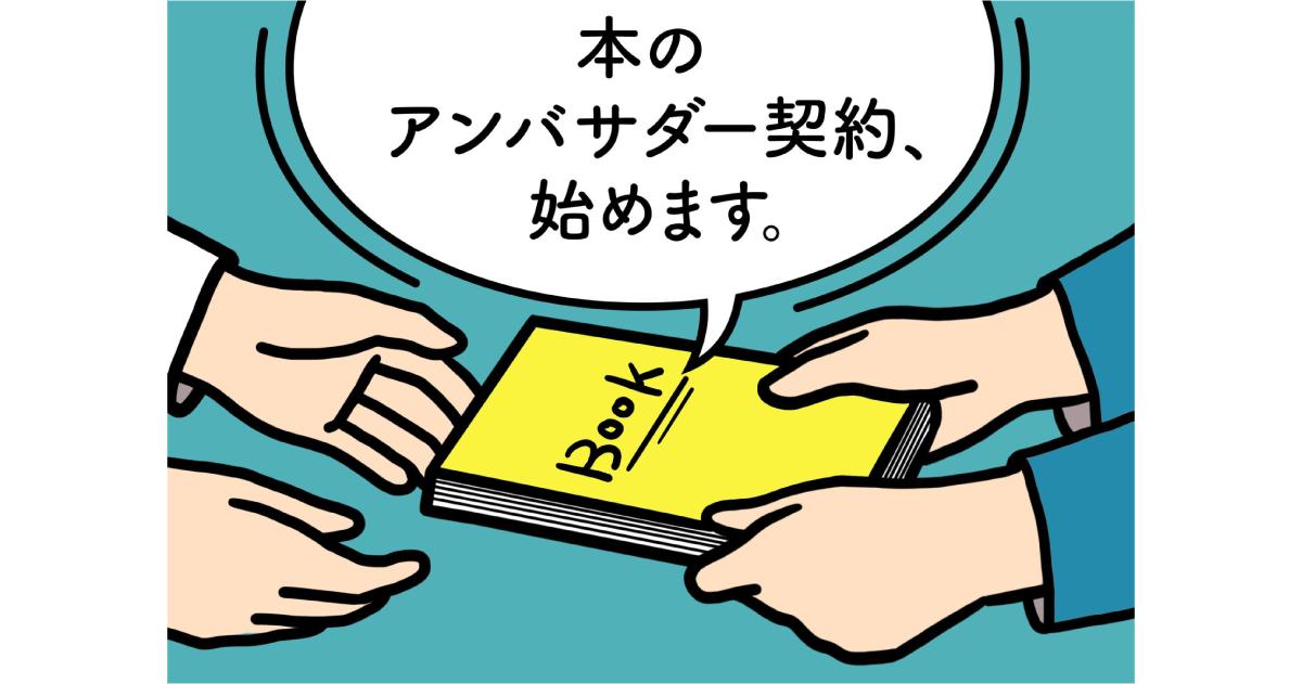中古本売買を行う株式会社バリューブックスが「本のアンバサダー契約」を開始