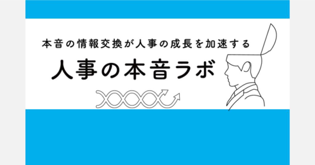 カケハシ_ジンジホンネラボ