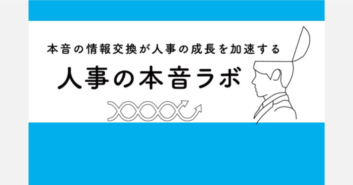 株式会社カケハシ スカイソリューションズが、経営者・人事担当者向け情報交換コミュニティ「人事の本音ラボ」を開設