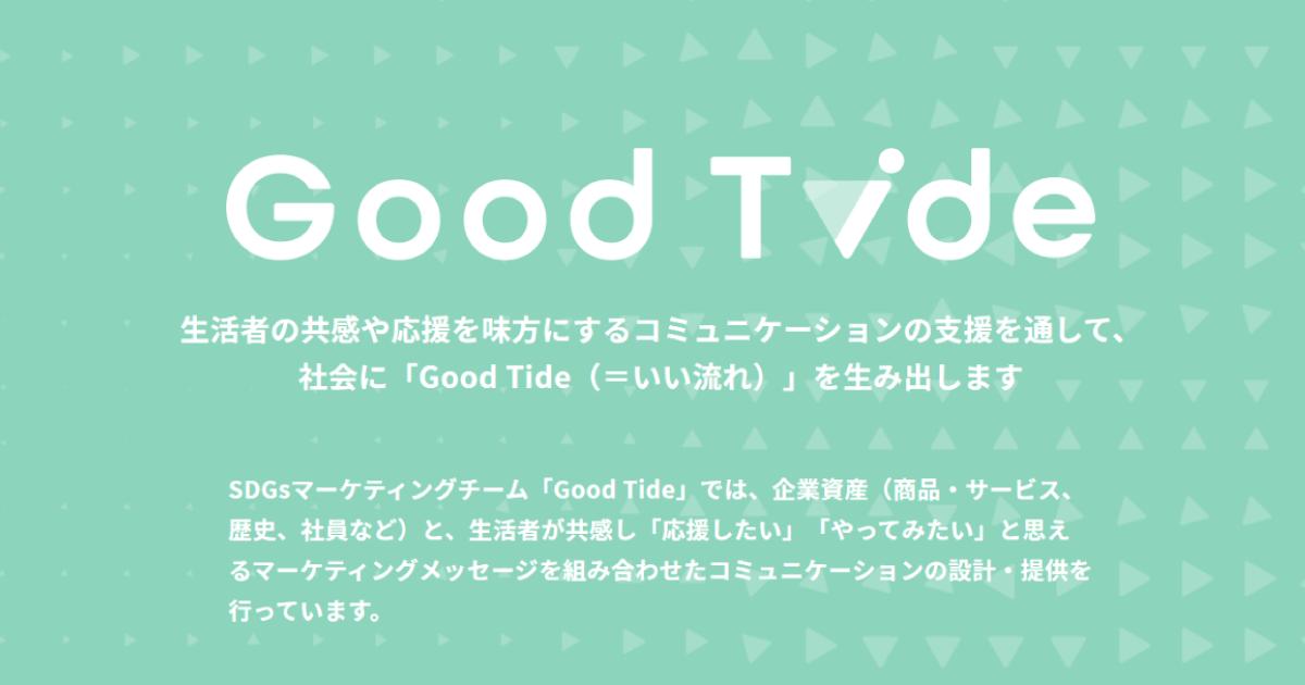 株式会社トライバルメディアハウスのSDGs マーケティングチーム「Good Tide」が、支援内容を紹介するサービスサイトを公開