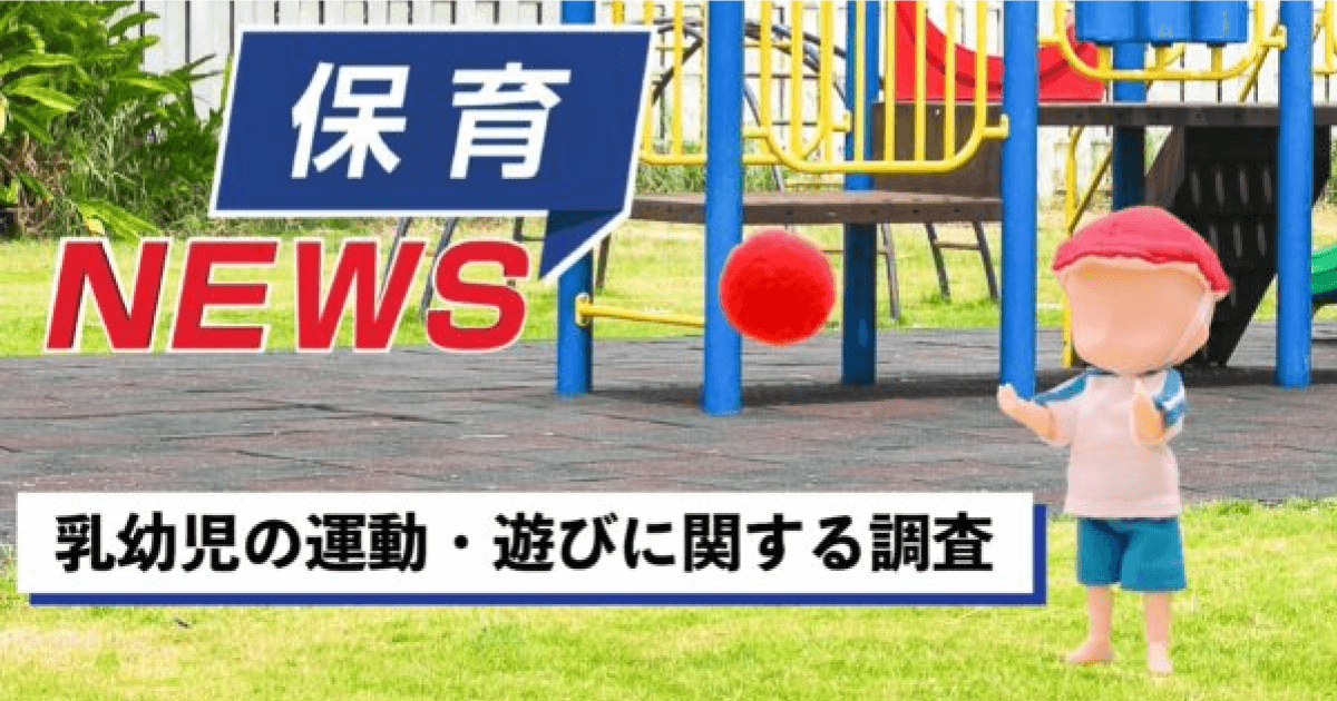 株式会社ネクストビートが運営する「保育士バンク!」が日本保育協会の協力を得て、 保育士向け動画コンテンツ「保育NEWS」をスタート