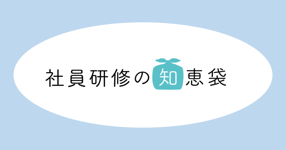 株式会社カケハシ スカイソリューションズが、社員研修特化型オウンドメディア「社員研修の知恵袋」を新設