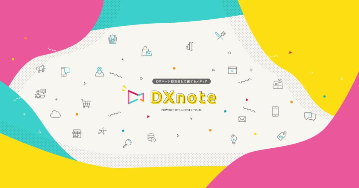 株式会社UNCOVER TRUTHが、DXにおけるマーケティング担当者を応援するメディア「DXnote(ディーエックスノート)」を開設。