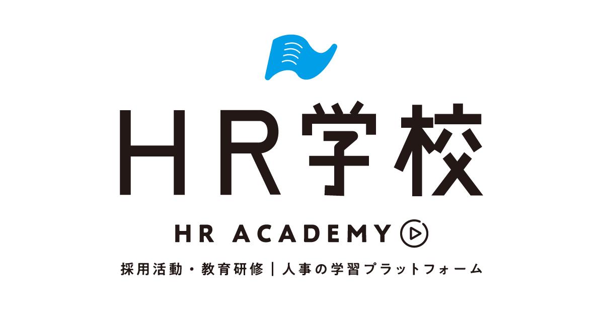 株式会社カケハシ スカイソリューションズが「人事の学習プラットフォーム|HR学校」を開校