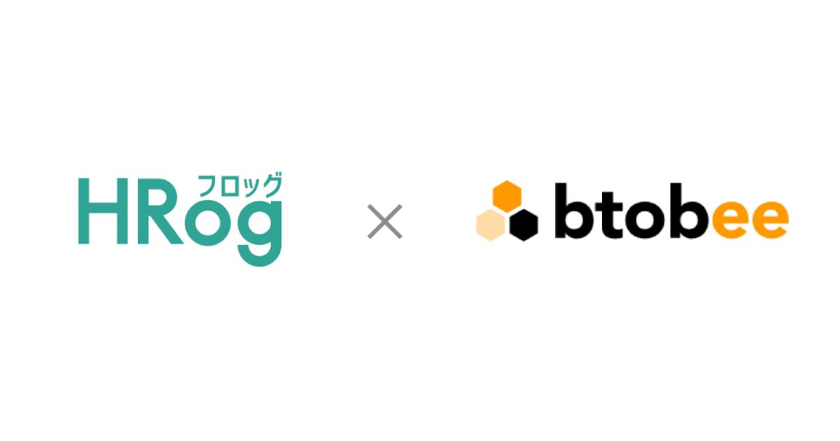 株式会社フロッグが、株式会社btobeeと業務提携し、プロダクト開発支援サービス「HRogソリューション」の協業を開始